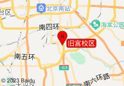 北京文新学堂旧宫校区