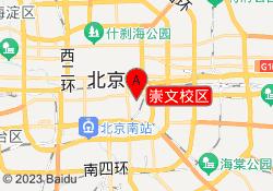 北京泓钰语言学校崇文校区