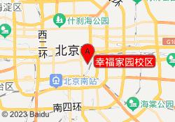 北京文新学堂幸福家园校区