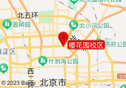 北京启航考研樱花园校区
