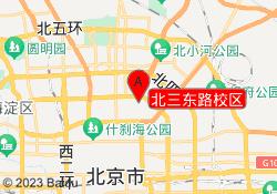 北京启航考研北三东路校区