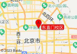北京文新学堂东直门校区