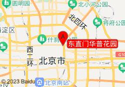 北京乐博乐博教育东直门华普花园