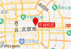 北京品思教育东城校区