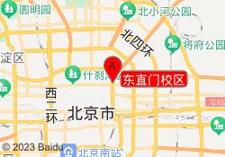 北京聚能中小学辅导学校东直门校区
