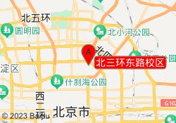 北京启航考研北三环东路校区