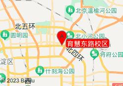 北京启航考研育慧东路校区