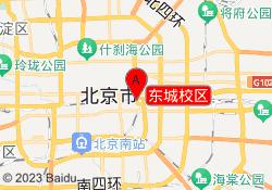 北京宏景国际教育东城校区