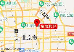 北京樱花国际教育东城校区