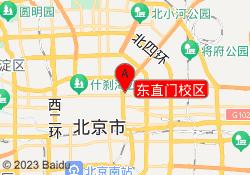 北京韦博国际英语东直门校区