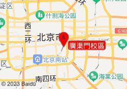 北京京譽教育廣渠門校區