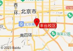 北京秦汉胡同国学丰台校区