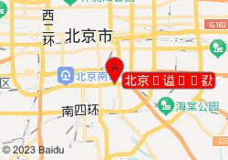北京秦汉胡同国学教育北京·丰台校区