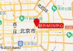 北京AAE国际艺术教育朝外MEN中心
