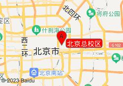 北京阿卡索英语北京总校区