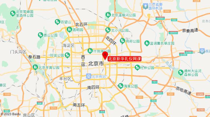 北京新华礼仪网课