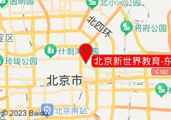 北京新世界北京新世界教育-东直门校区