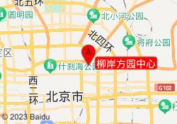 北京乐博乐博教育柳岸方园中心