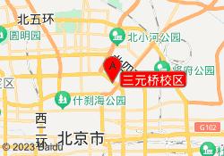 北京社科赛斯三元桥校区