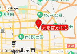 北京金色雨林太阳宫分中心
