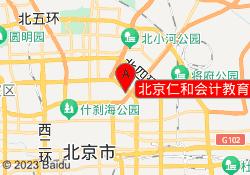 北京仁和会计教育-三元桥校区