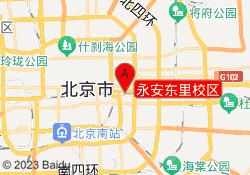 北京中公考研永安东里校区