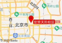 北京东方启明星世贸天阶校区