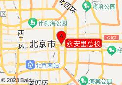 北京火星人教育永安里总校