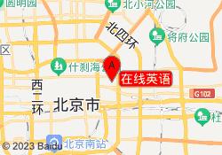 北京光合英语在线英语