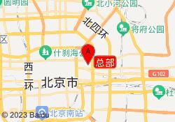北京美行思远国际艺术教育总部