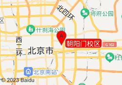 北京外朗教育朝阳门校区