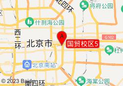 北京环球雅思国贸校区5