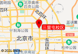 北京启明星双语学校三里屯校区