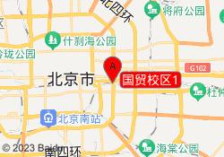 北京环球雅思国贸校区1
