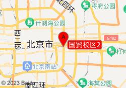北京环球雅思国贸校区2