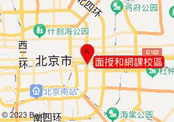 北京小站教育面授和網課校區