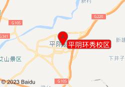 济南朴新教育平阴环秀校区