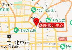 北京精展国际教育朝阳霄云中心