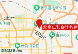 北京仁和会计教育-望京校区