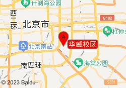 北京文新学堂华威校区