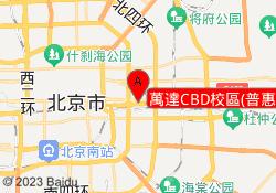 北京青苗國際雙語學校萬達CBD校區(普惠園)