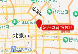 北京东方启明星朝阳体育馆校区