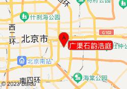 北京乐博乐博教育广渠石韵浩庭
