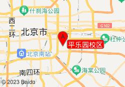 北京聚能中小学辅导学校平乐园校区