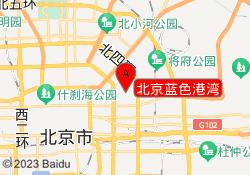 北京七田真早教北京蓝色港湾