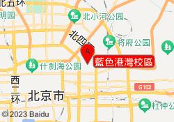北京青苗國際雙語學校藍色港灣校區