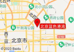 北京七田真早教中心北京蓝色港湾