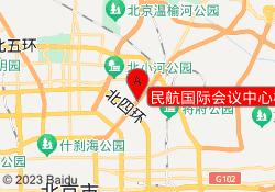 北京东方启明星民航国际会议中心校区