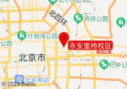 北京新航道英语永安里桥校区