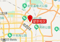 北京超越巅峰望京校区